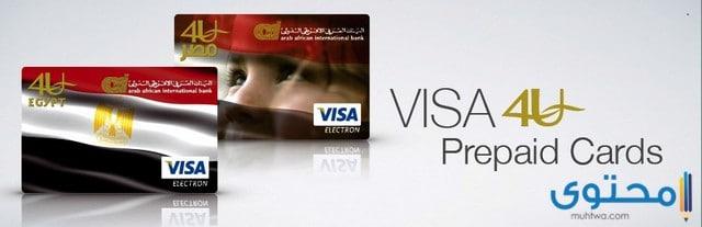 البطاقات المدفوعة للبنك العربي الأفريقي