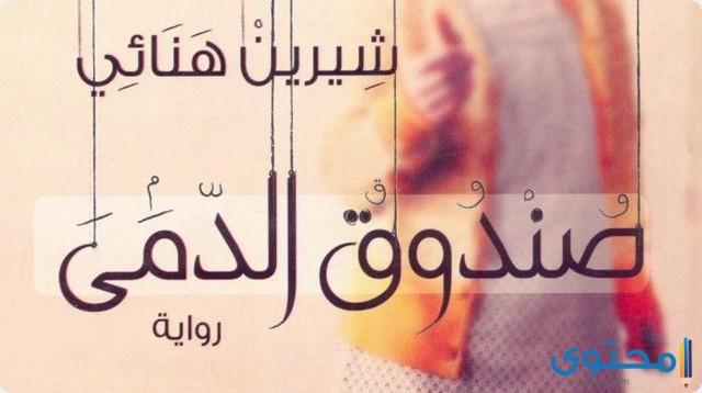 افضل الروايات العربية المرعبة