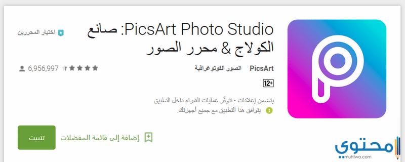 افضل تطبيقات التعديل على الصور