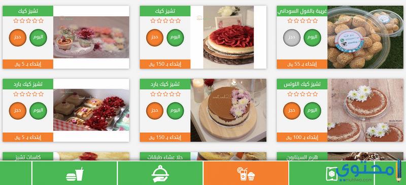 افضل تطبيقات الطبخ والاكل CookBazaar