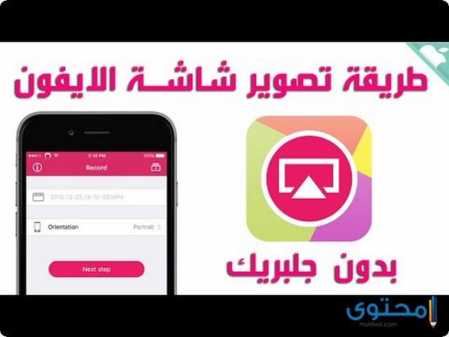 تطبيق AirShou