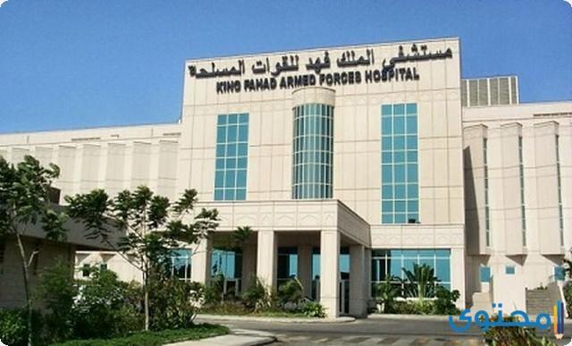 افضل مستشفيات الرياض الحكومية