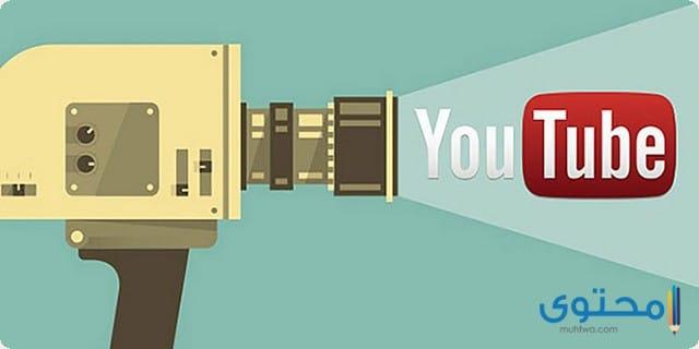 أفكار لقناة يوتيوب جديدة