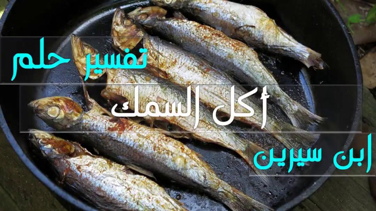 اكل السمك في المنام موقع محتوى