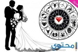 توافق الابراج والزواج لعام 2017/2018