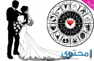 توافق الابراج والزواج عام 2019