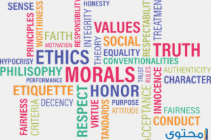 تعبير عن الأخلاق الحميدة جديد