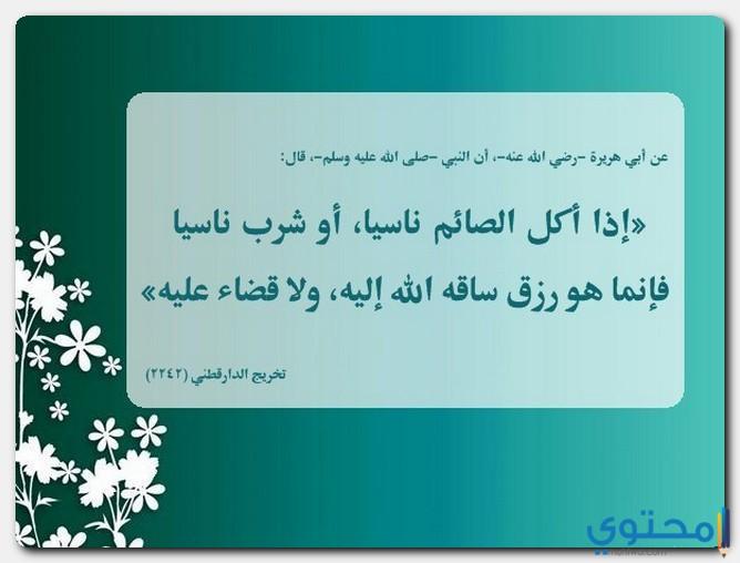 من أفطر في رمضان ناسيًا