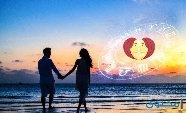 حظوظ برج الجوزاء في الحب 2019