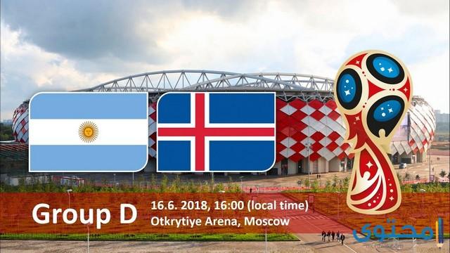 موعد مباراة الأرجنتين وآيسلندا