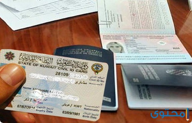 الاستعلام عن البطاقة المدنية
