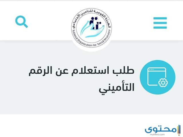 الاستعلام عن التامينات الاجتماعية بالرقم القومي مصر 2021