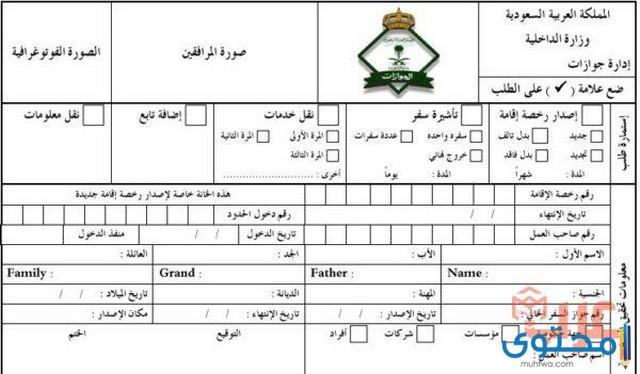 الاستعلام عن تأشيرة خروج نهائي إلكترونيًا 1442