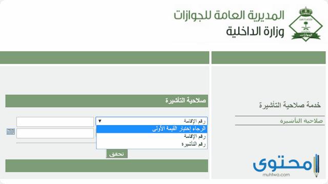 الاستعلام عن تاشيرة خروج وعودة برقم الإقامة موقع محتوى