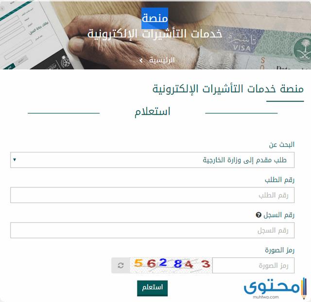 الاستعلام عن تأشيرة زيارة صادرة من وزارة الخارجية السعودية موقع محتوى