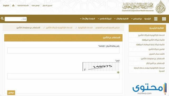 الاستعلام عن تأمين صحى برقم الهوية 1442 موقع محتوى