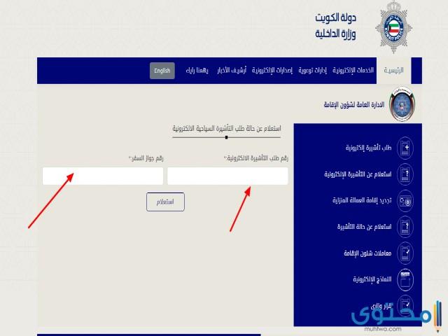 الاستعلام عن سمة دخول الكويت برقم الجواز