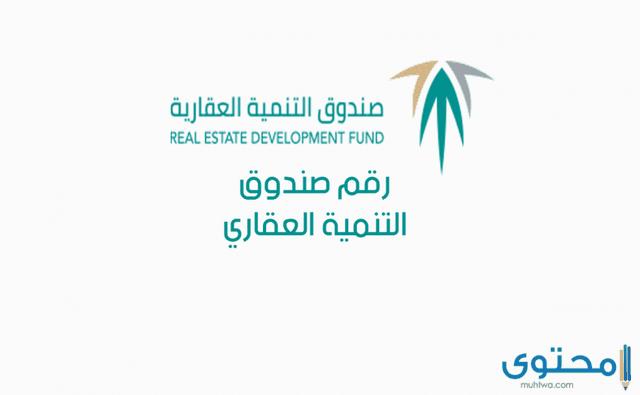 الاستعلام عن صندوق التنمية العقاري