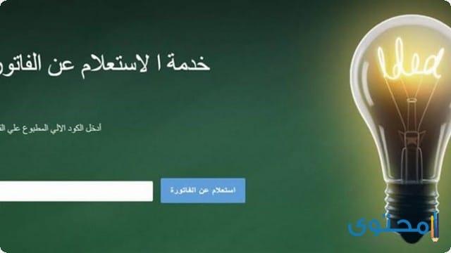الاستعلام عن فاتورة شركة مصر العليا للكهرباء