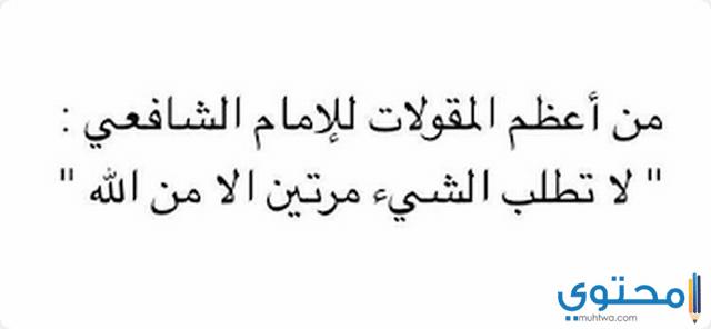 الامام الشافعي