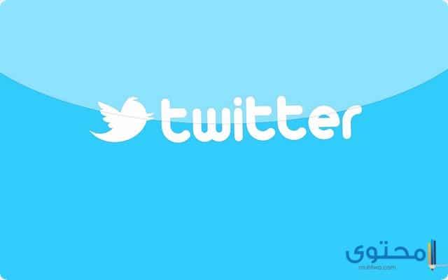 البحث فى تويتر بدون حساب