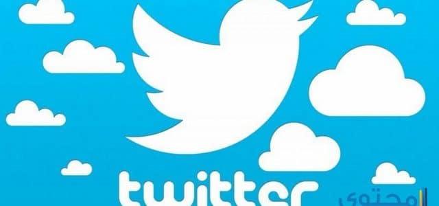 طريقة البحث في تويتر بدون حساب
