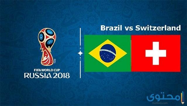 القنوات الناقلة لمباراة البرازيل وسويسرا