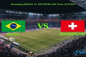 موعد مباراة البرازيل وسويسرا في كاس العالم 2018