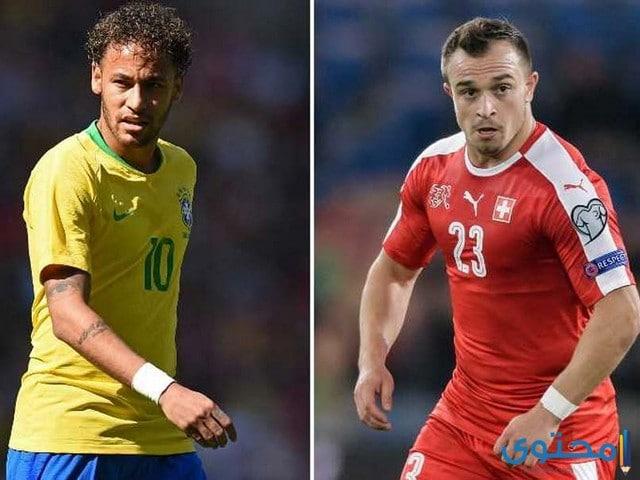 مواجهة سويسرا والبرازيل