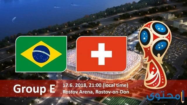 موعد مباراة البرازيل وسويسرا