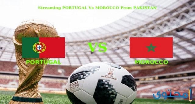 القنوات الناقلة لمباراة المغرب والبرتغال