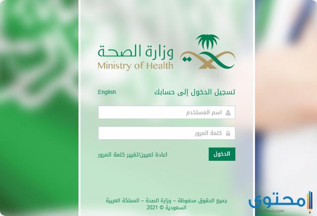 البريد الإلكتروني لوزارة الصحة