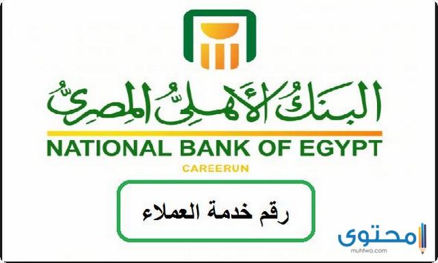 رقم خدمة عملاء البنك الأهلي المصري 2020 موقع محتوى