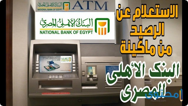 الإستعلام عن الرصيد في البنك الأهلي