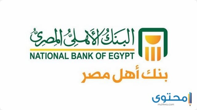 رقم خدمة عملاء البنك الأهلي المصري 2020 للاستفسارات وتقديم الشكاوى خارج داخل مصر اليوم الإخباري