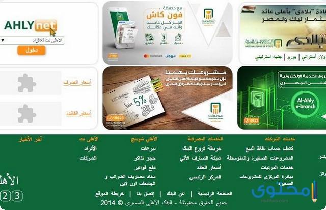 كشف حساب بنك الأهلي المصري
