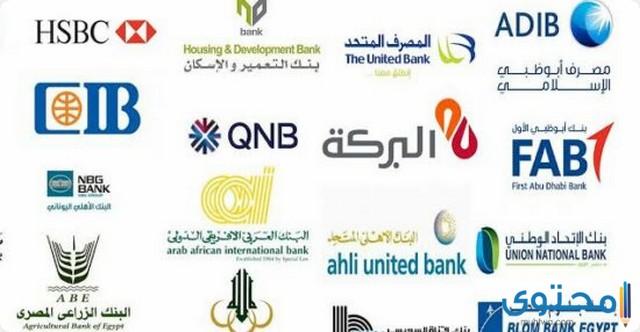 البنوك المصرية في رمضان