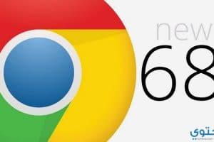 تفعيل التحديثات الجديدة في جوجل كروم