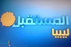 تردد قناة ليبيا المستقبل الجديد