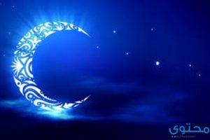 تعبير عن التسامح والمودة في شهر رمضان