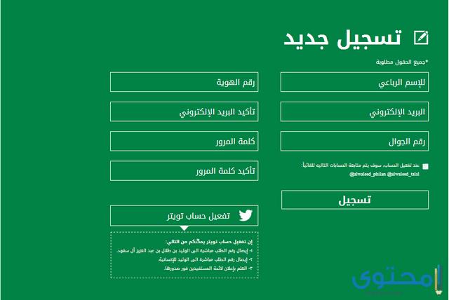موقع الوليد بن طلال