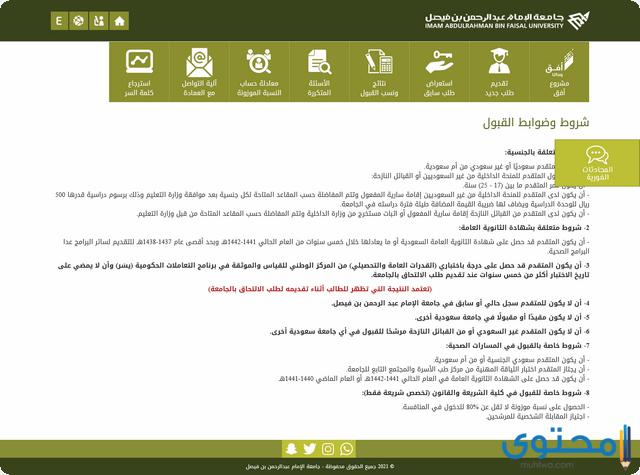 التسجيل في جامعة الإمام عبد الرحمن