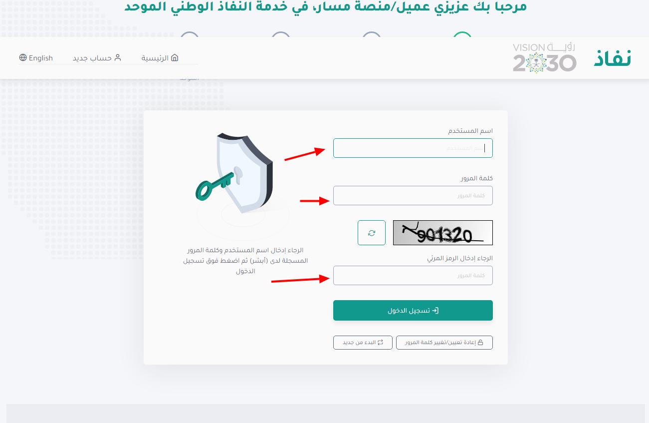 التسجيل في منصة مسار الالكترونية