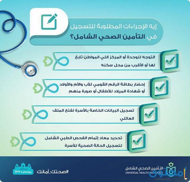 التسجيل في منظومة التأمين الصحي