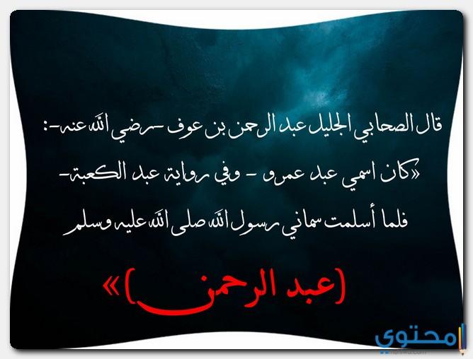 الأسماء في الإسلام