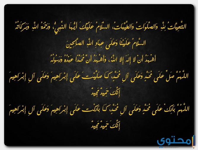 صيغ التشهد والصلاة على النبي