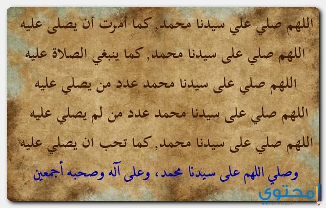 صيغ الصلاة على النبي مكتوبة