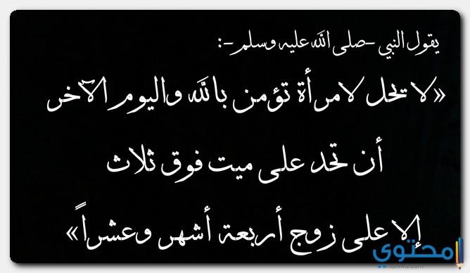 حكم التعزية في الإسلام