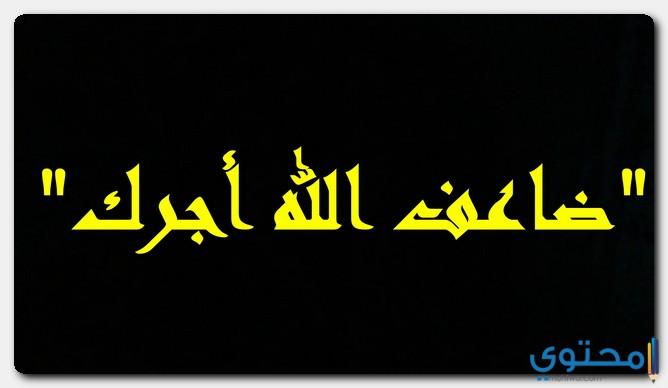 الرد على احسن الله عزاكم حكم التعزية في الإسلام موقع محتوى