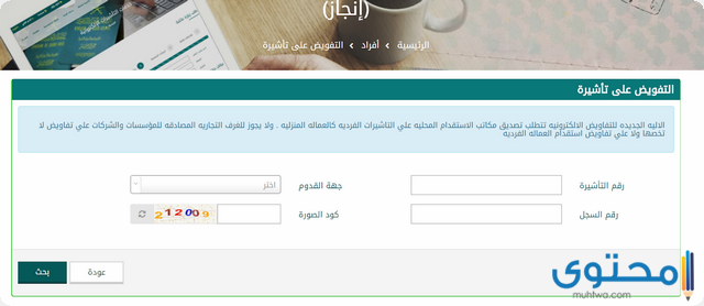 طريقة التفويض على تأشيرة عمل 1443 موقع محتوى